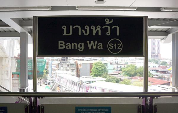 BTSバンワー駅
