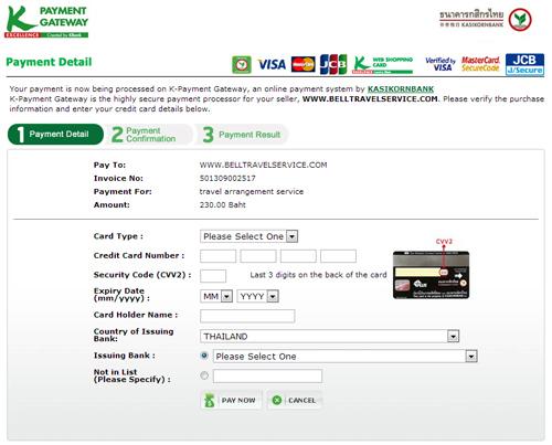 ベルトラベルサービス クレジットカード支払い画面