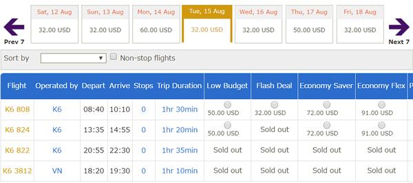 カンボジアアンコール航空の予約画面