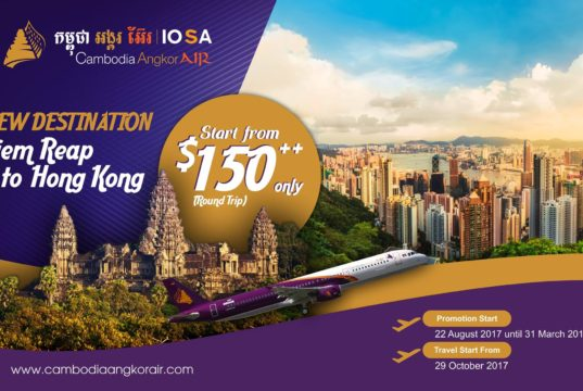 カンボジア・アンコール航空 シェムリアップ~香港線