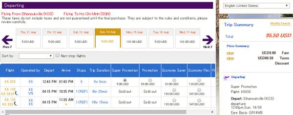 カンボジアアンコール航空のフライト検索画面
