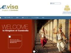 カンボジアeビザ公式サイト