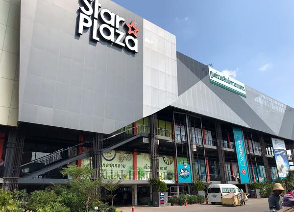 スタープラザ (Star Plaza)