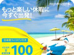 セブパシフィック航空100円セール