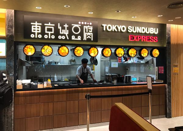 東京純豆腐 (TOKYO SUNDUBU)