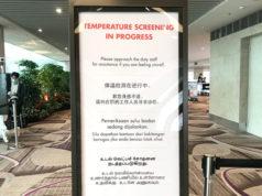 チャンギ空港では入国時に体温測定を実施中