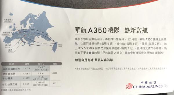 A350を導入