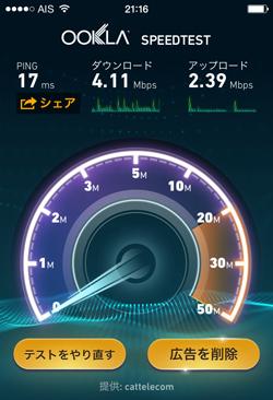 Wi-Fiの接続速度