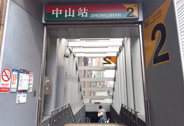 MRT中山駅