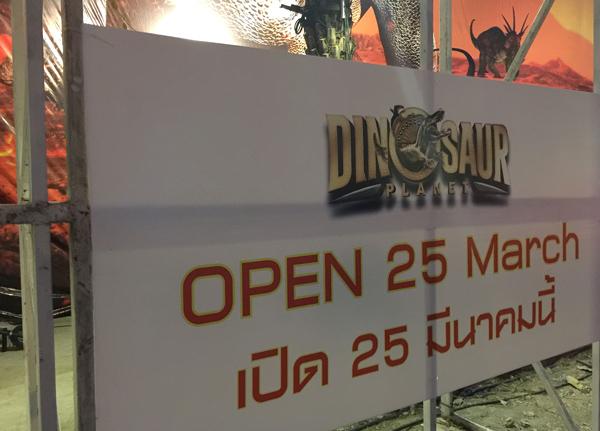 3月25日オープン