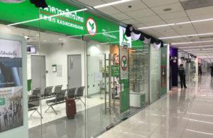 ドンムアン空港ターミナル2の銀行