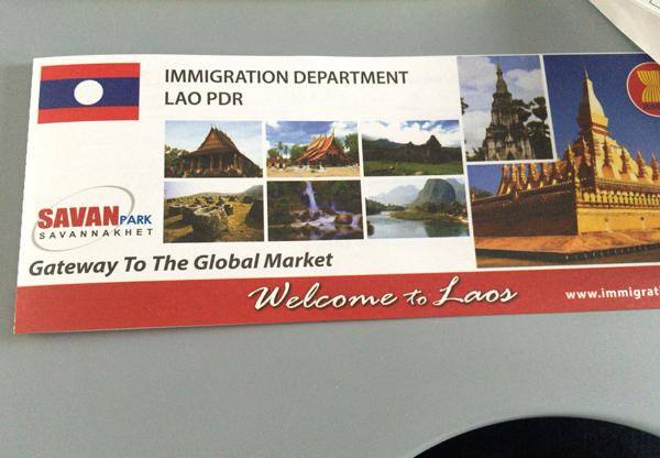 ラオスの出入国カード