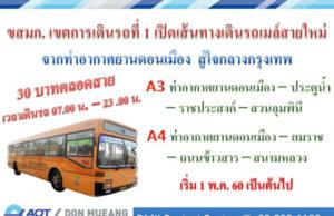 ドンムアン空港からA3バスとA4バスが運行を開始