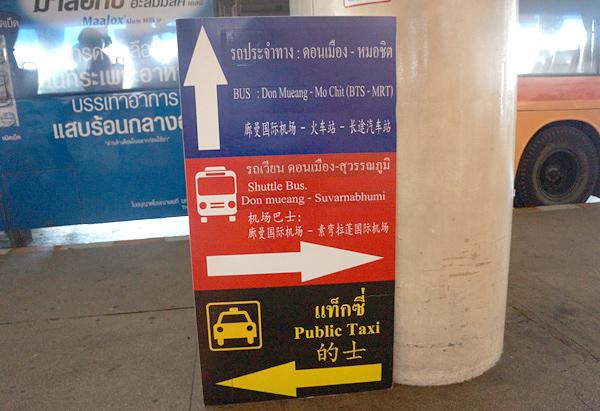 ドンムアン空港の案内表示