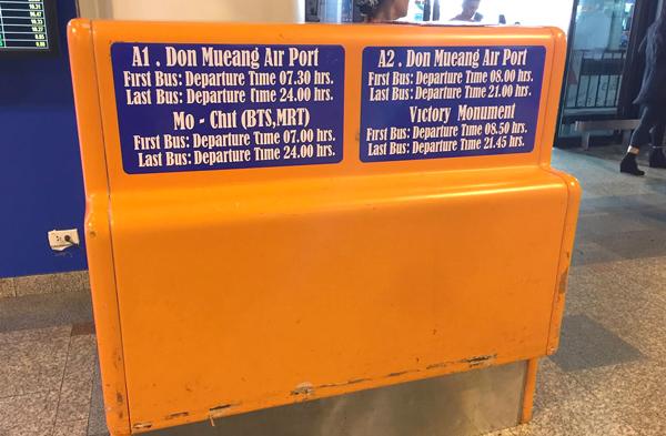 エアポートバスの時刻表