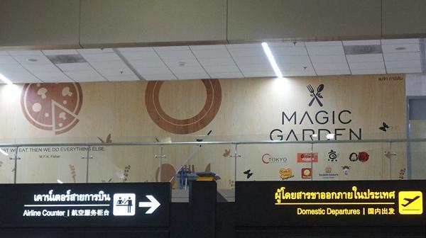 ドンムアン空港内のマジックガーデン