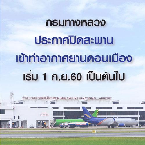 タイ空港公社からのお知らせ