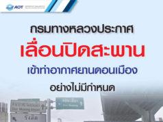 ドンムアン空港、ランプ閉鎖を延期