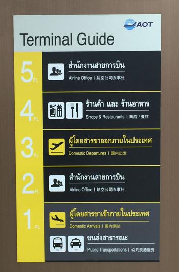 ドンムアン空港ターミナル2のフロアマップ