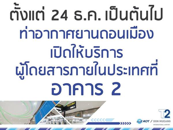 ドンムアン空港ターミナル2 12月24日より供用開始
