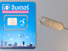 DTACのSIMカード、GO INTER