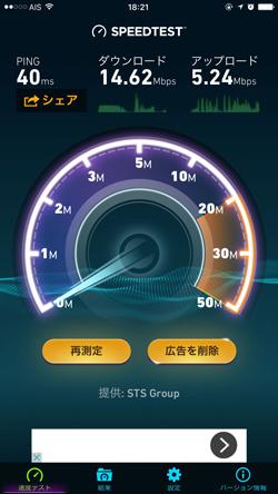 フリーWi-Fi接続速度