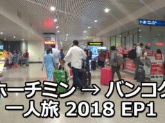 ホーチミン→バンコク一人旅 2018 EP1