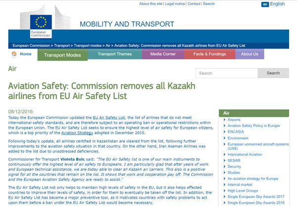 EU域内への飛行禁止航空会社リスト