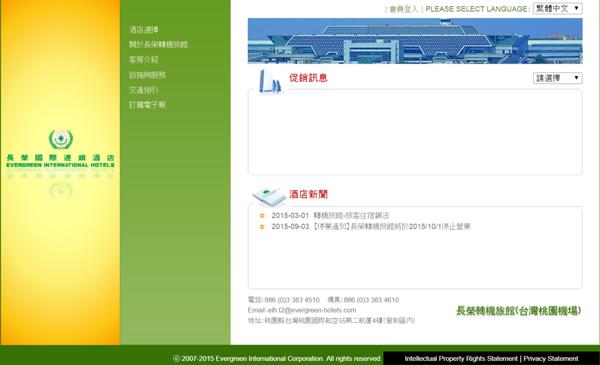エバーグリーントランジットホテル 台湾桃園国際空港