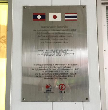 日本の援助に感謝を表すプレート
