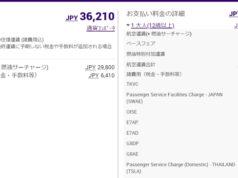 タイ国際航空の料金詳細