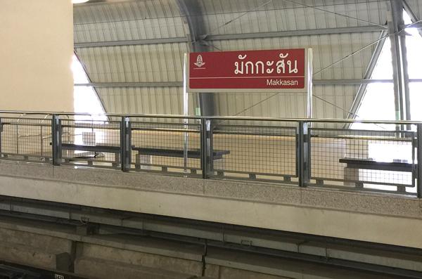 マッカサン駅のプラットホーム