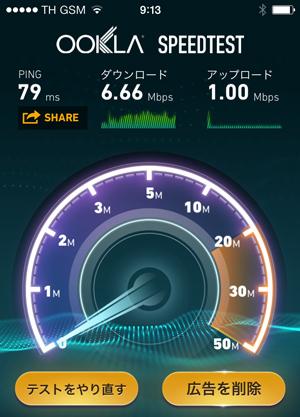 インターネット接続テスト