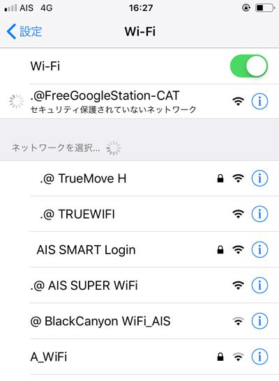 ネットワークを選択