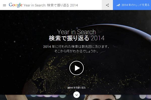 Google 検索で振り返る2014