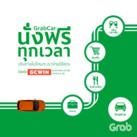Grab Thailandプロモーション