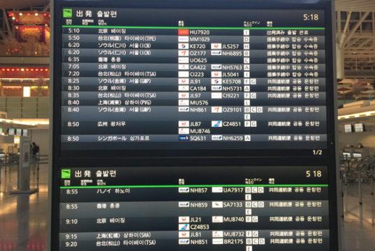 羽田空港出発フロア