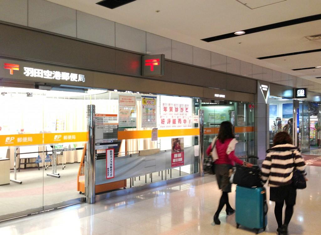羽田空港第1ターミナル内の郵便局