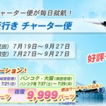 H.I.S.が設立したチャーター専門の航空会社が東京・大阪に就航
