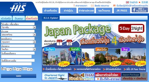 H.I.S.バンコク支店 タイ語サイト
