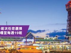 香港エクスプレス航空 香港~福岡線を増便