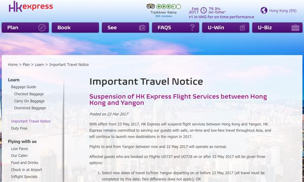 香港エクスプレス航空、香港~ヤンゴン線を運休