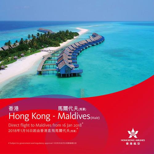 香港航空、モルディブ線に就航