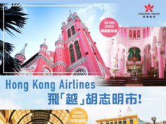 香港航空 香港~ホーチミン線
