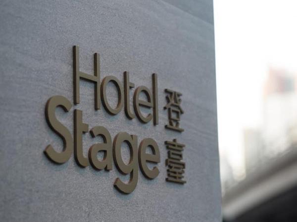 ホテル ステージ