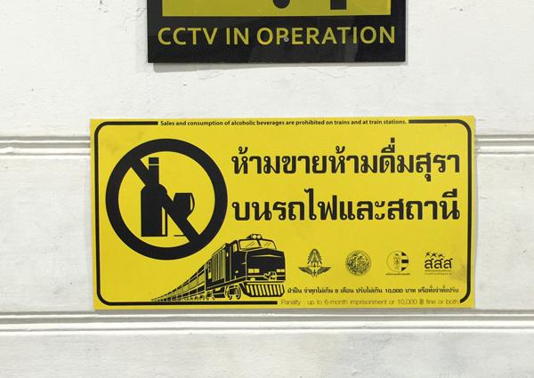 車内ではアルコール類の販売禁止