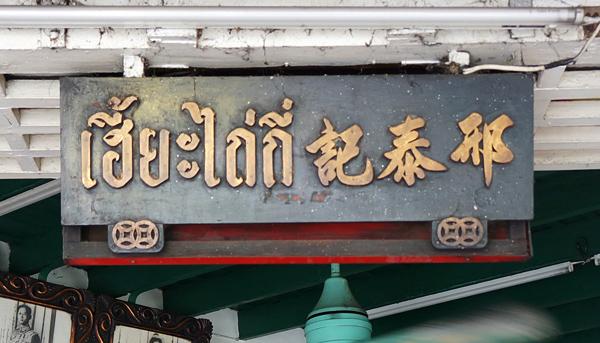 ヒヤタイキーの看板