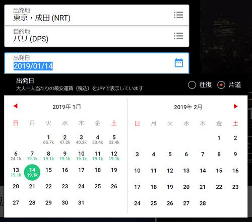 成田~バリ線も来年1月14日が運航最終日