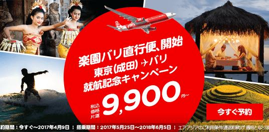 インドネシア・エアアジアX 成田~デンパサール(バリ)線