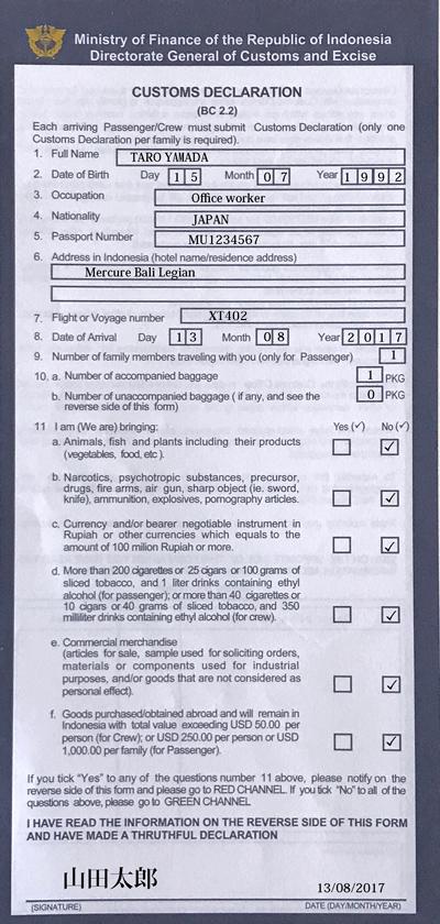 インドネシアの税関申告書記入例